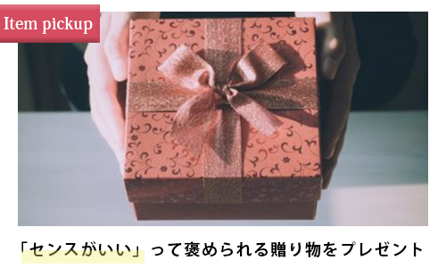 【ギフト】「センスがいい」って褒められる贈り物をプレゼントしよう!/お勧めの5選をご紹介 Staff nori's blog