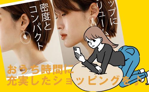 【ネットショッピングの楽しみ方】①ショートヘアに似合うイヤリングの選び方