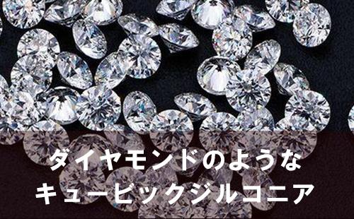 ダイヤモンドのよう!キュービックジルコニアの魅力と新シリーズのご紹介。 Staff nori's blog