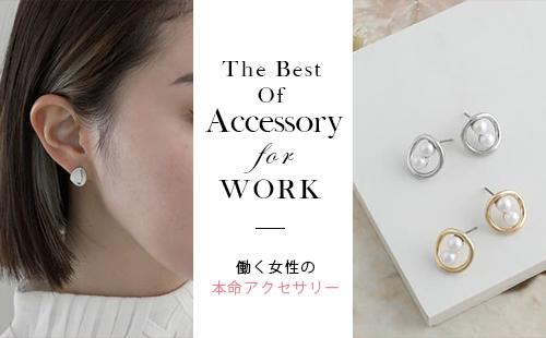 働く女性の本命アクセサリー|デザインも機能性も妥協したくない方必見アクセサリー5選 Staff nori's blog